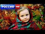 Фильм - сериал целиком 2015 2016. Мелодрамы  HD 720