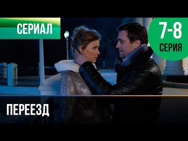▶️ Переезд 7 и 8 серия - Мелодрама | Фильмы и сериалы - Русские мелодрамы