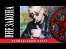 Андрей КЛИМНЮК - Вне закона ВИДЕОАЛЬБОМ