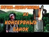 ПЕЧКА-ЩЕПОЧНИЦА ИЗ КОНСЕРВНЫХ БАНОК Hobo stove
