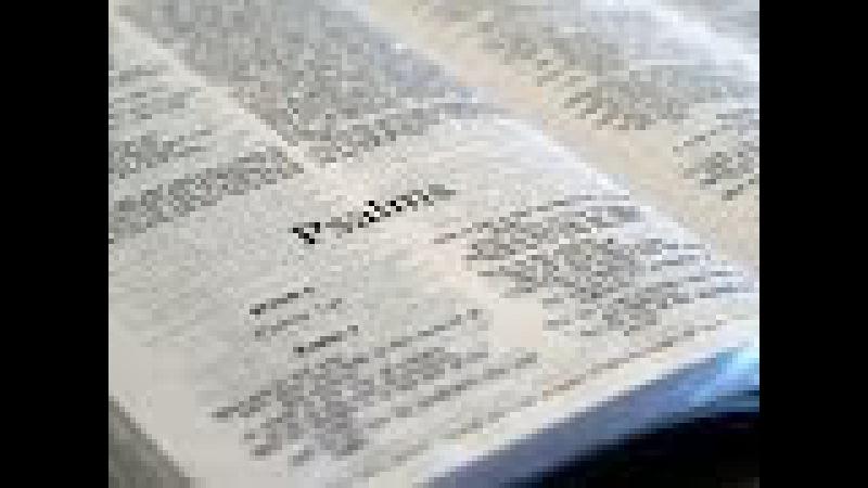 Библия. Книга Псалтирь (с 100 по 150)
