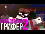 ЛЕГЕНДАРНЫЙ ГРИФЕР 2 (Гимн Гриферов)LEGENDARY GRIEFER 2