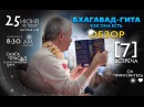 LIVE 7 2015-11-27 Чайтанья Чандра Чаран Прабху - ОБЗОР Бхагавад-гиты как она есть Алматы