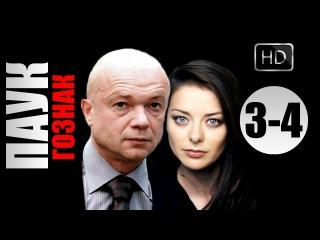 Паук 3-4 серия (2015) 8-серийный криминальный сериал | HD1080