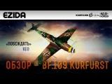 Обзор Messerschmitt Bf.109 K-4