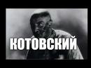 Котовский 1942 фильм полный