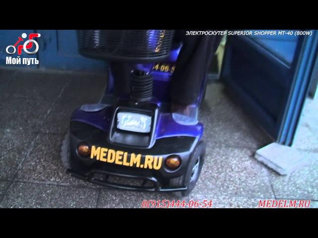 Электроскутер для инвалидов МТ 40