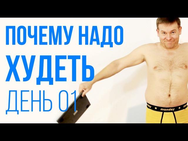 Канал Андрея ХУДЕЙ БЫСТРЕЙ День № 1. Почему я худею. Мотивация. Отговорки жирных. Как и когда правильно взвешиваться