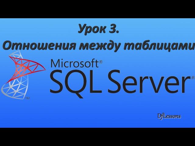 Уроки MS SQL Server Отношения между таблицами