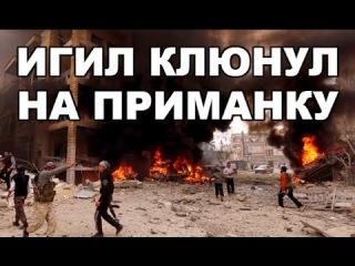 РОССИЯ ЗАГНАЛА ИГИЛ В ЛОВУШКУ | 2016 сирия сегодня последние новости | авиаудары по игил новости