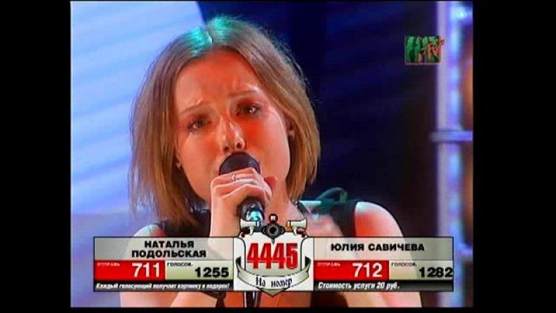 Юлия Савичева - Прости за любовь (live)