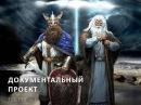 Битва славянских богов 07 08 2015