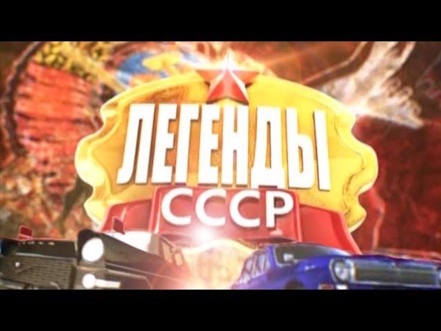 Легенды СССР - Легенда о советской очереди
