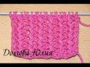 Вязание спицами для начинающих. Французская резинка Knitting for beginners. French gum Scheme