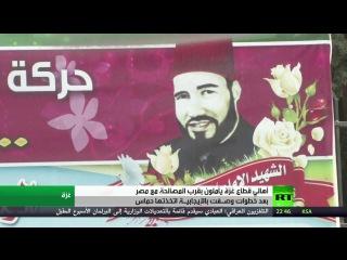 حماس توجه رسائلها لمصر عبر يافطات الشارع