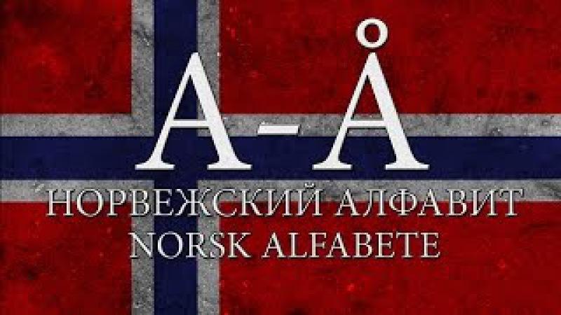 Норвежский алфавит (Norsk alfabete)