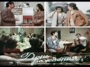 Ad gunu/Ad günü/День рождения (film, 1977)(rus dilində)
