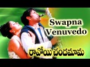 Ravoyi Chandamama Movie || Swapnavenuvedo Video Song || Nagarjuna Akkineni,Anjala Zhaveri