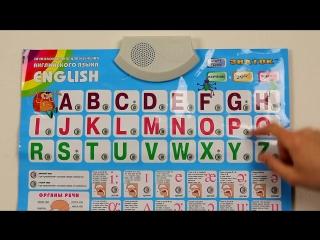 Говорящая азбука англ.яз.