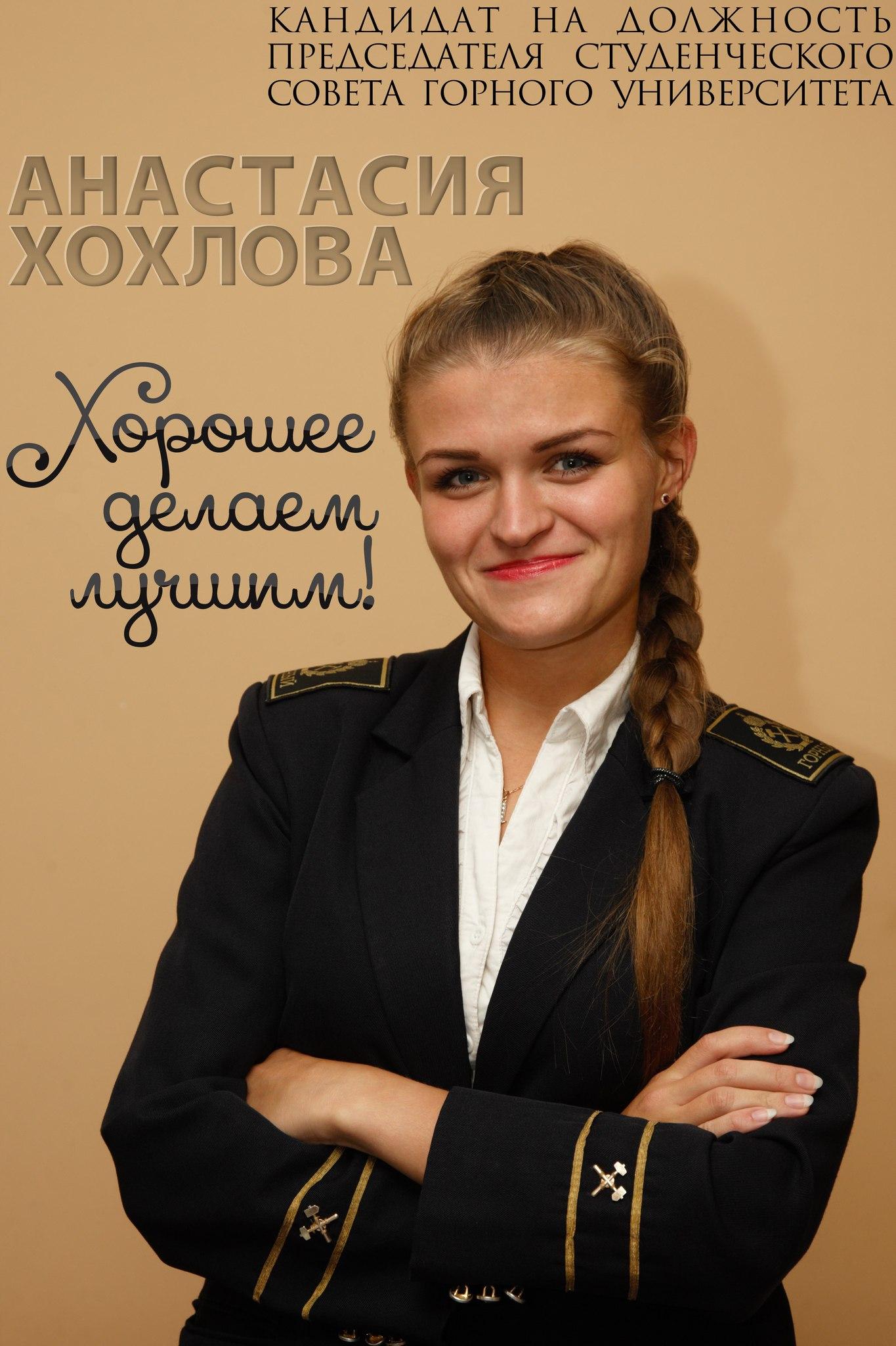 Горный университет (Санкт-Петербург), выборы председателя Студенческого совета, Анастасия Хохлова