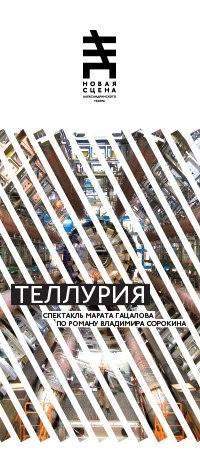 ТЕЛЛУРИЯ. Спектакль Марата Гацалова