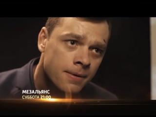 Мезальянс (2015) Анонс (14 ноября Россия 1)