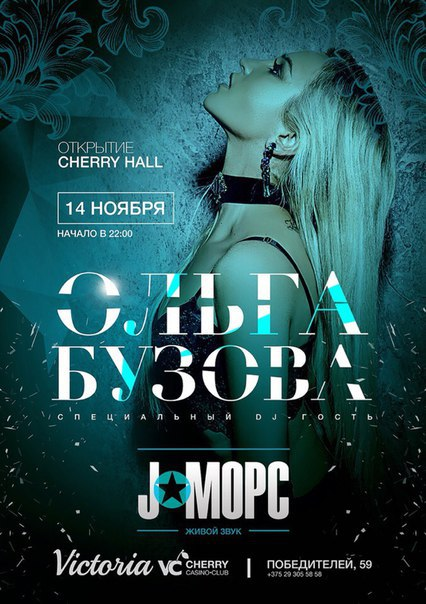 Archer Music | Москва
