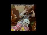 Моя принцесса под музыку lowaЛоя - Улыбайся. Picrolla