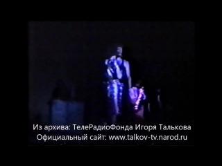 Игорь Тальков - Замкнутый круг _ г.Свердловск от 4 ноября 1988г