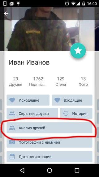 Шпион Вконтакте Для Андроид - фото 11