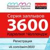 Серия заплывов 3600