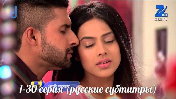 женская доля индийский сериал на русском языке на ютубе с субтитрами