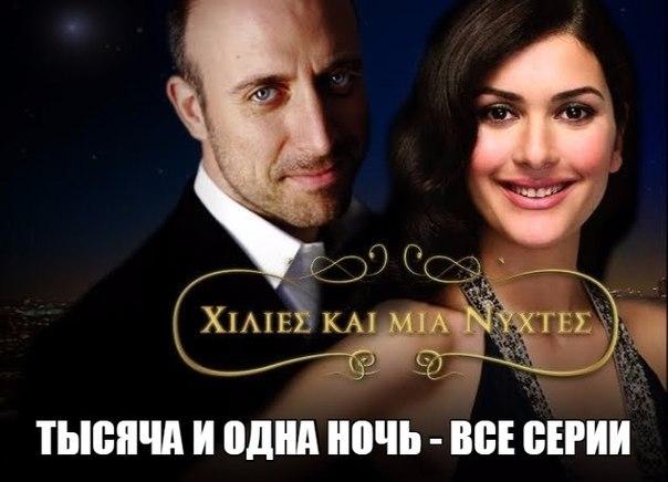 Ночь смотреть онлайн все серии турецкий сериал