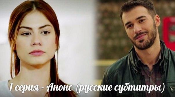 турецкий сериал на русском языке запах клубники 23 серия