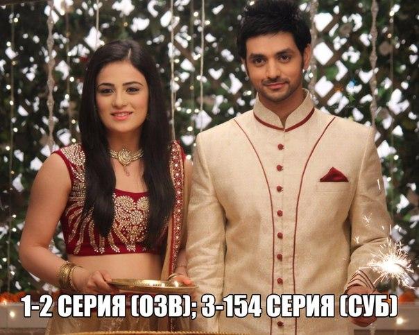 индийские сериалы лишь ты моя любимая на русском