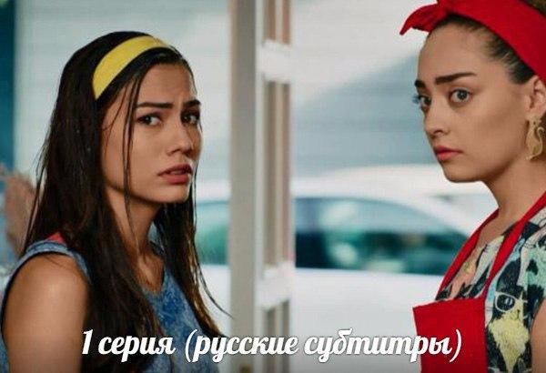 Запах клубники 6 серия на русском смотреть онлайн