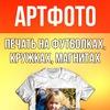 Печать на кружках, футболках, брелках Артфото