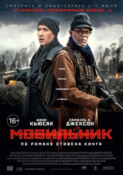 Moбильник (2016)
