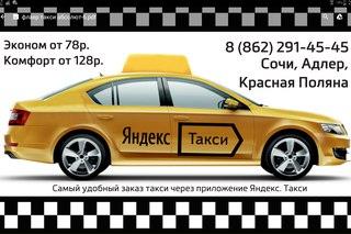 Сколько можно заработать в такси в сочи