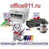 Ofis Volgograd