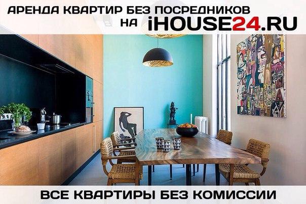 снять квартиру без посредников: