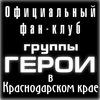 """ОФК группы """"Герои"""" в Краснодарском крае"""