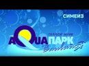 Аквапарк Голубой залив - активный отдых в Симеизе, Крым