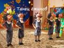 Танец ёжиков Видео Валерии Вержаковой