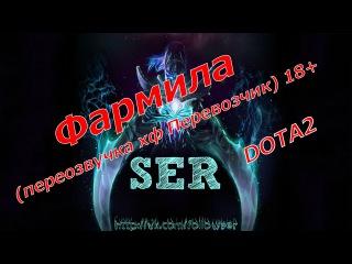 Фармила переозвучка хф Перевозчик 18+ Дота 2