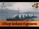 Обзор японского эсминца isokaze 4 уровень. Путь самурая. MaLoY World of warships wows