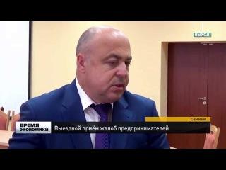 Солодкий и Понасенко провели выездной прием жалоб предпринимателей в Семенове. ВИДЕО