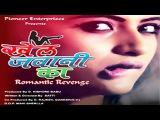 Khel jawani ka - Ek Romantic Revenge - Hindi 2015 Full Movie HD