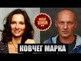 Ковчег Марка (2015)  3-часовой Детективный  фильм сериал