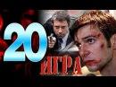 Игра 20 серия - криминальный сериал